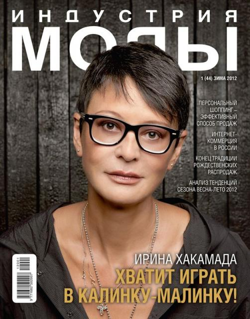 Журнал «Индустрия Моды» №1 (44) 2012 (зима) (28941.Industria.Mody.2012.1.cover.b.jpg)