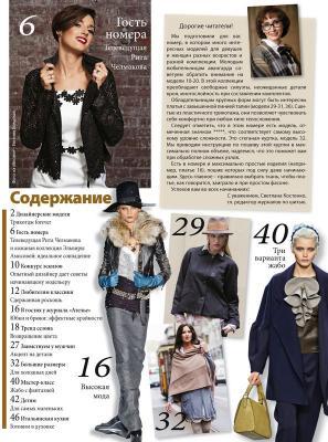 Журнал «ШиК: Шитье и крой. Boutique» № 02/2012 (февраль) (29374.Shick.Boutiqe.2012.02.content.02.jpg)