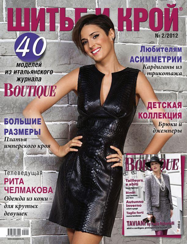 Журналы с выкройками платьев 5