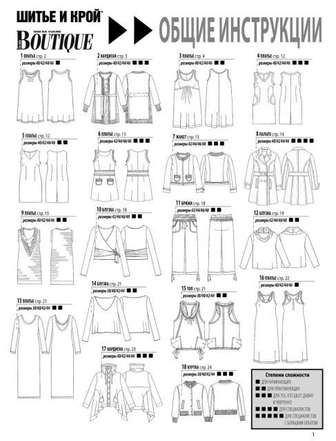 Журнал «ШиК: Шитье и крой. Boutique» № 02/2012 (февраль) (29374.Shick.Boutiqe.2012.02.mod.01.jpg)