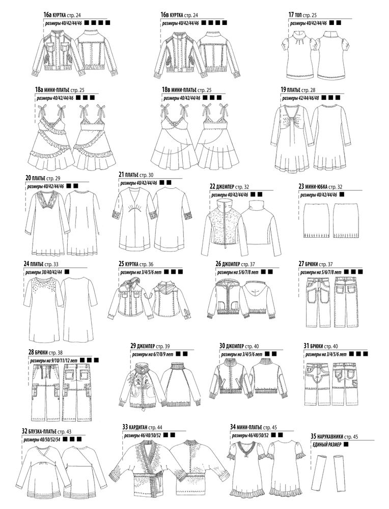 Журналы шик шитье и крой