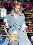 Журнал «Ателье» №03/2012 (март)