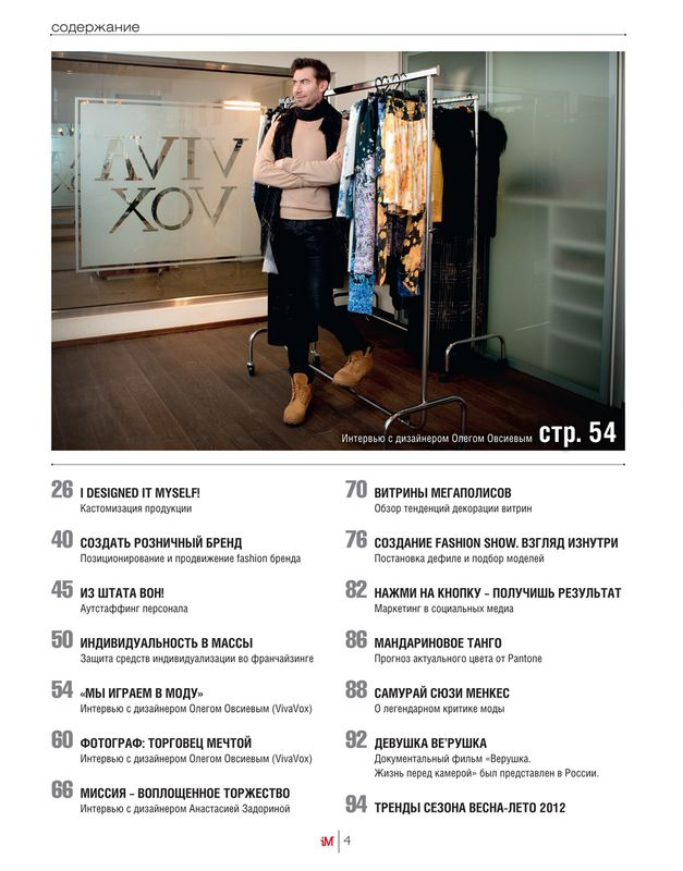Журнал «Индустрия Моды» №2 (45) 2012 (весна) (29950.Industria.Mody.2012.2.content.jpg)