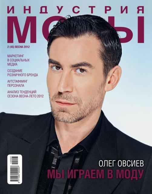Журнал «Индустрия Моды» №2 (45) 2012 (весна) (29950.Industria.Mody.2012.2.cover.b.jpg)