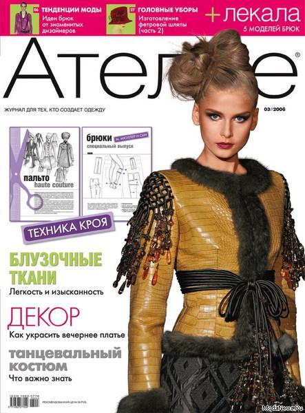 Журнал «Ателье» № 03/2006