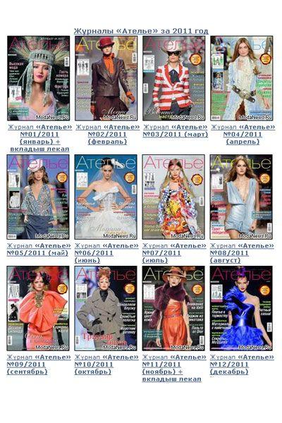 Список статей журнала «Ателье» за 2011 г. (30271.Atelie.2011.content.b.jpg)