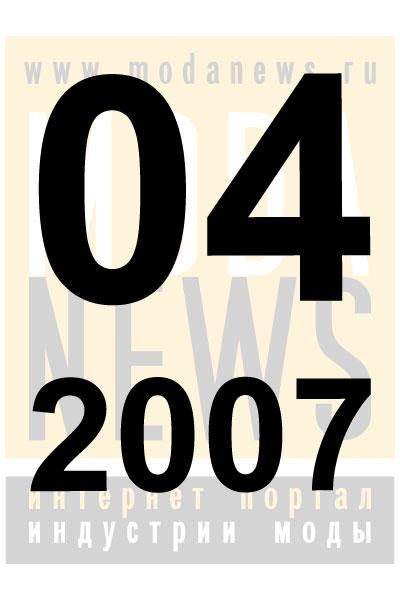 Мировые выставки дизайна индустрии моды и в апреле 2007 года (305.b.jpg)