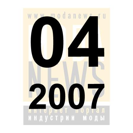 Мировые выставки дизайна индустрии моды и в апреле 2007 года (305.s.jpg)
