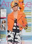 Журнал «Ателье» №05/2012 (май)