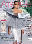 Журнал «Ателье» №06/2012 (июнь)