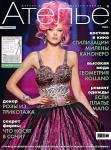 Журнал «Ателье» № 07/2012 (июль)