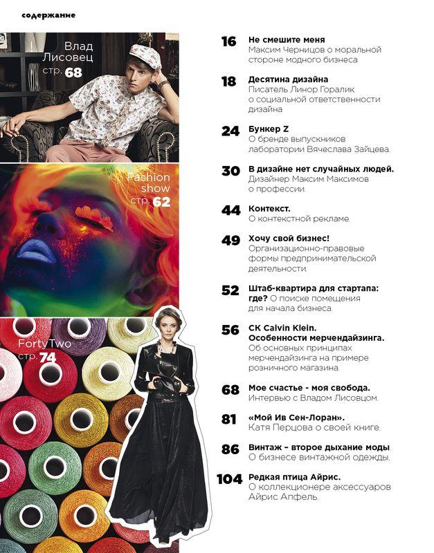 Журнал «Индустрия Моды» №3 (46) 2012 (лето) (33268.Industria.Mody.2012.3.content.jpg)