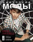 Анонс свежего номера журнала «Индустрия моды» № 3 (46) 2012 (лето)
