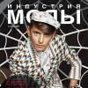 Журнал «Индустрия Моды» №3 (46) 2012 (лето) (33268.Industria.Mody.2012.3.cover.s.jpg)