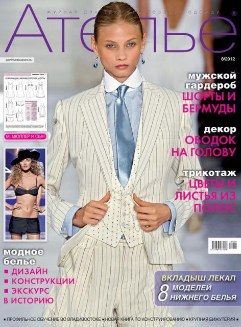 Скачать журнал «Ателье» № 08/2012 (август) (33771.Atelie.2012.08.cover.b.jpg)