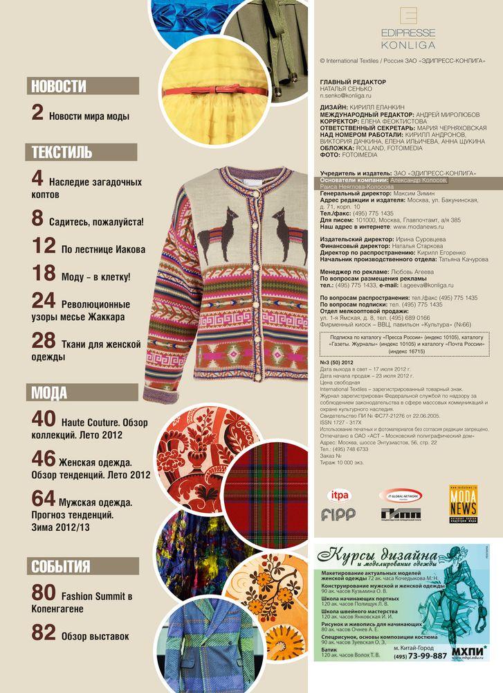 Журнал International Textiles (Интернэшнл Текстайлз) №3 (50) 2012 (июль-сентябрь) (337942.International.Textiles.2012.3.content.