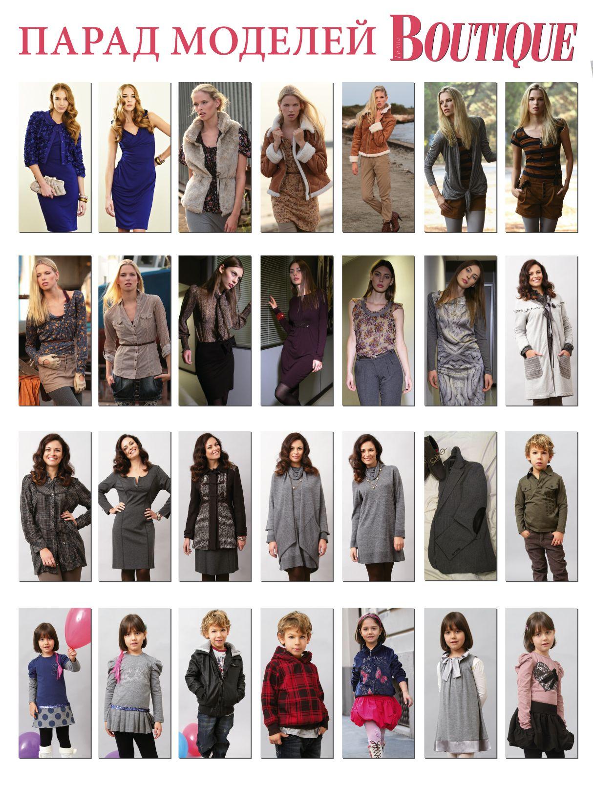 Журнал «ШиК: Шитье и крой. Boutique» № 09/2012 (сентябрь) (34218.Shick.Boutiqe.2012.09.content.01.jpg)