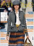 Журнал «Ателье» № 09/2012 (сентябрь)