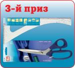 3-й приз: универсальное портновское лекало и профессиональные ножницы для раскроя
