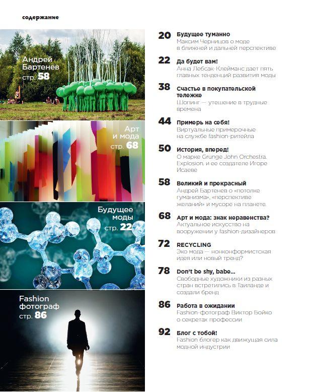 Журнал «Индустрия Моды» №4 (47) 2012 (осень) (35171.Industria.Mody.2012.4.content.jpg)