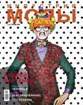 Анонс свежего номера журнала «Индустрия моды» № 4 (47) 2012 (осень)