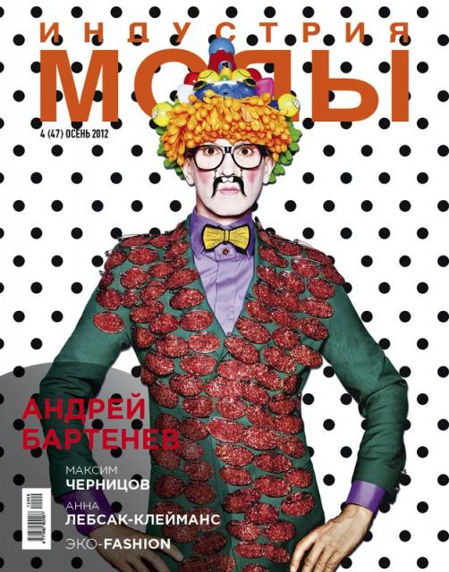 Журнал «Индустрия Моды» №4 (47) 2012 (осень) (35171.Industria.Mody.2012.4.cover.b.jpg)