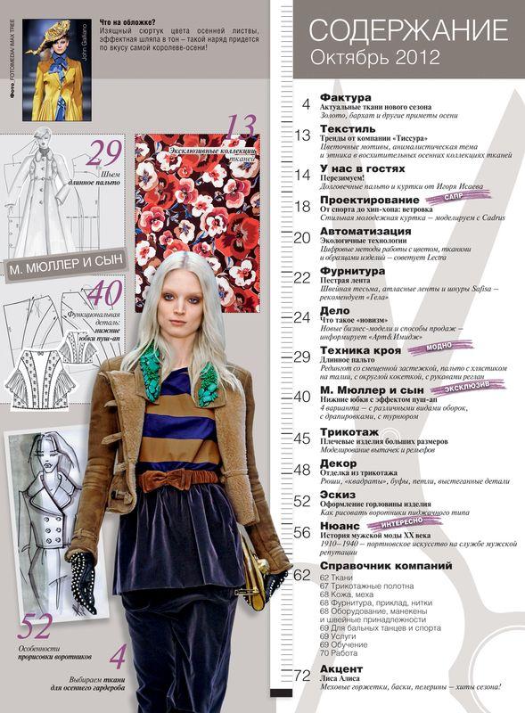 Скачать журнал «Ателье» № 10/2012 (октябрь) (35173.Atelie.2012.10.content.jpg)