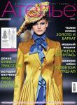 Журнал «Ателье» № 10/2012 (октябрь)