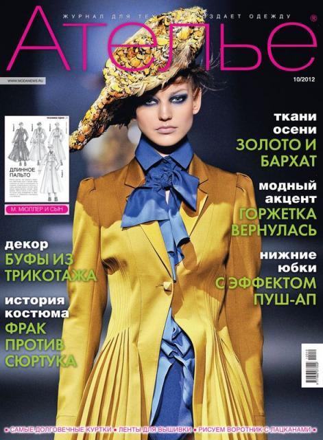 Скачать журнал «Ателье» № 10/2012 (октябрь) (35173.Atelie.2012.10.cover.b.jpg)