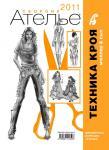 В серии «Библиотека журнала «Ателье» вышел новейший Сборник – «Ателье-2011». В издание вошли основные уроки конструирования женской одежды по уникальной системе кроя «М. Мюллер и сын», опубликованные в 2011 году в популярном журнале «Ателье». Обложка сборника «Ателье-2011». Техника кроя «М.Мюллер и сын».