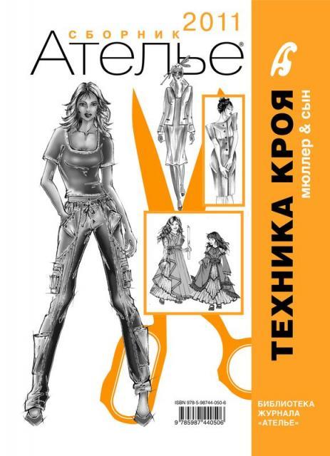 Новый сборник «Ателье-2011». Техника кроя «М.Мюллер и сын» (35321.Atelie.Book.2011.cover.b.jpg)