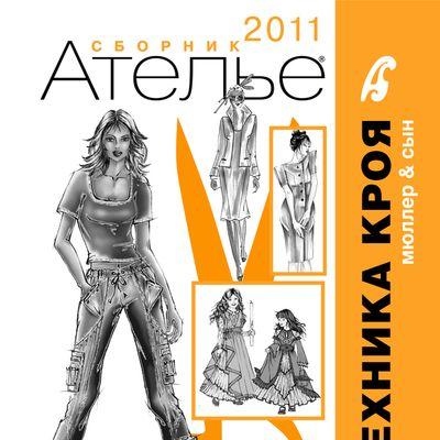 Новый сборник «Ателье-2011». Техника кроя «М.Мюллер и сын» (35321.Atelie.Book.2011.cover.s.jpg)