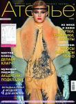Журнал «Ателье» № 11/2012 (ноябрь)