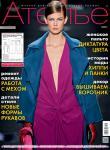 Журнал «Ателье» № 01/2013 (январь)