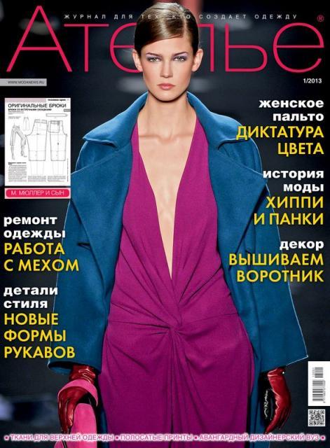 Скачать журнал «Ателье» № 01/2013 (январь) (анонс) (35634.Atelie.2013.01.cover.b.jpg)