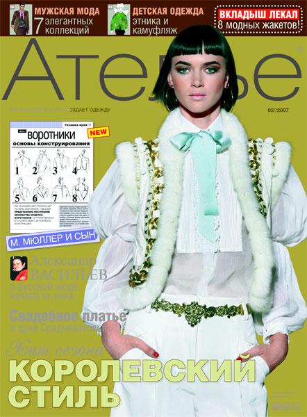 Журнал «Ателье» № 02/2007
