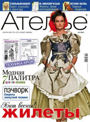 Журнал «Ателье» № 04/2007