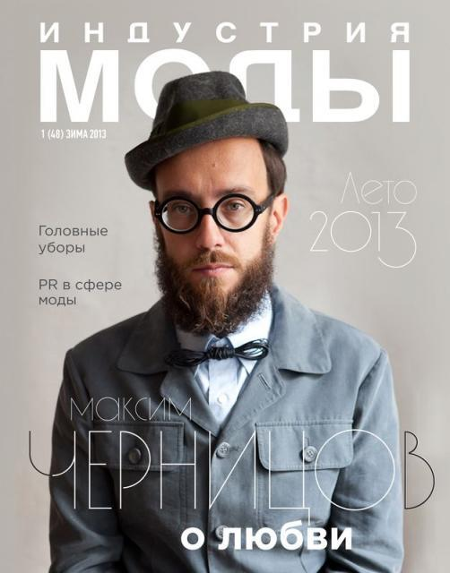 Журнал «Индустрия Моды» №1 (48) 2013 (зима) (37309.Industria.Mody.2013.1.cover.b.jpg)