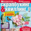 «Лена-рукоделие. Специальный выпуск. Скрапбукинг & квиллинг» №01, 2013 (37369.Lena.s.jpg)