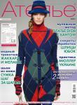 Журнал «Ателье» № 02/2013 (февраль)
