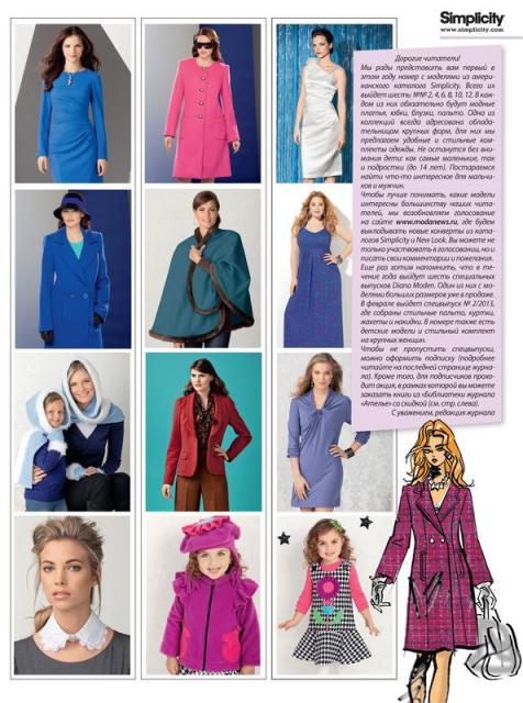 Купить В Украине Журнал Diana Moden Simplicity Dresses Спецвыпуск Платья Диана Моден Симплисити 03/2017 Апрель