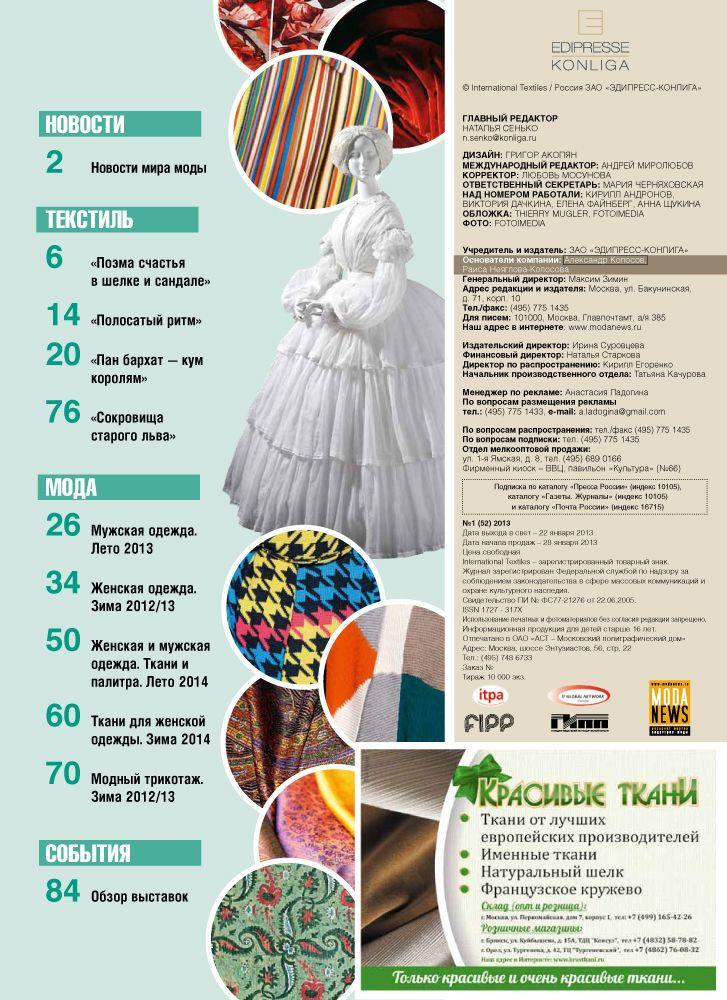 Журнал International Textiles № 1 (52) 2013 (январь-март) (38134.International.Textiles.2013.1.content.jpg)