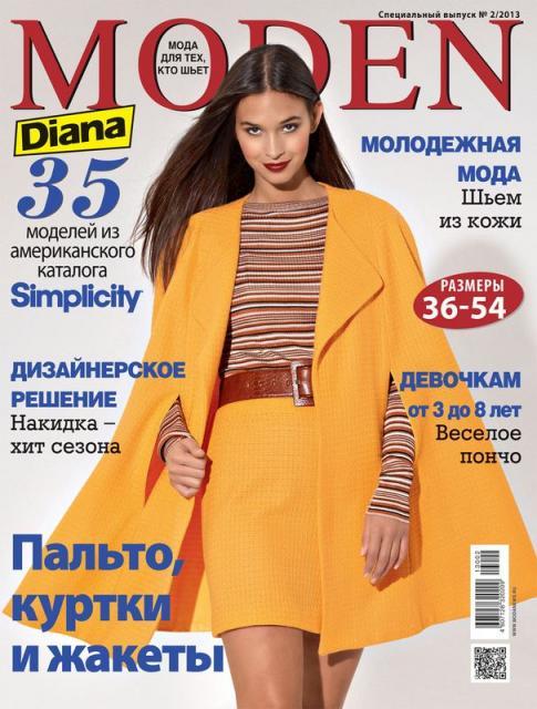 Журнал Diana Moden Simplicity Outerwear спецвыпуск «Пальто, куртки и жакеты» (Диана Моден Симплисити) № 02/2013 (февраль) (38353