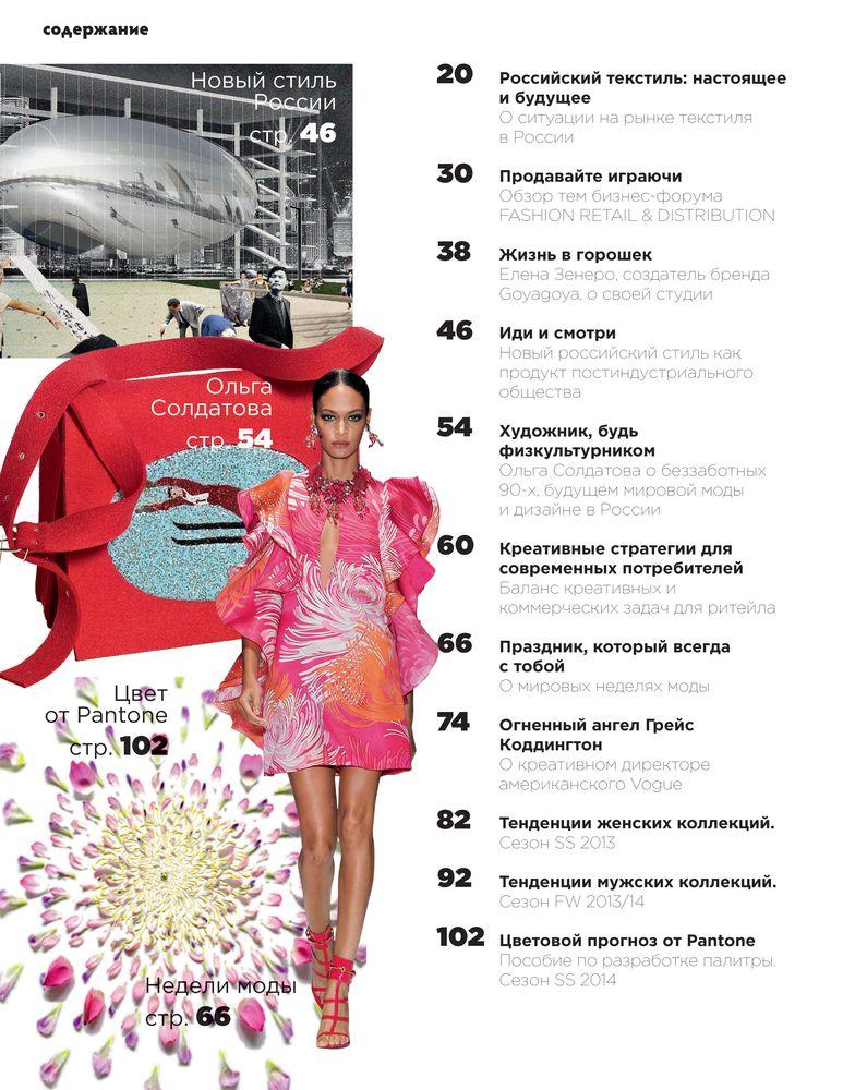 Анонс свежего номера журнала «Индустрия Моды» № 2 (49) 2013 (весна) (скачать) (38771.Industria.Mody.2013.2.content.jpg)