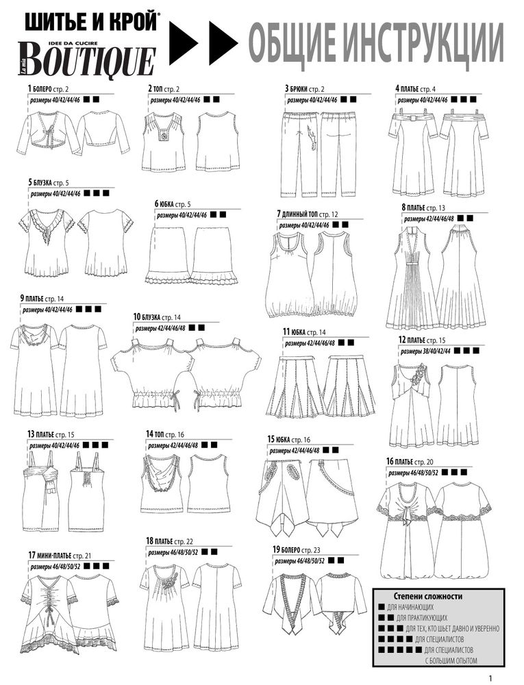 Клуб любителей шитья Сезон - сайт, где Вы можете