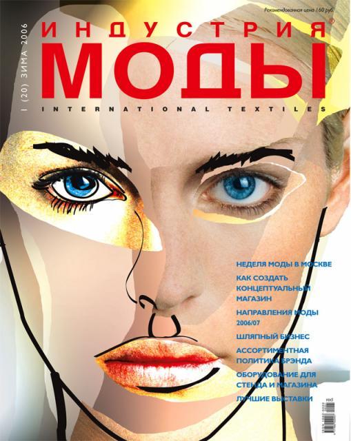 Журнал «Индустрия моды» (зима) №1 (20) 2006