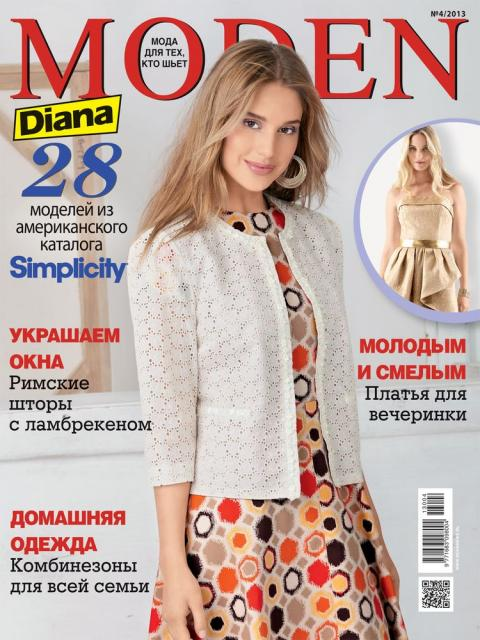 Диана моден 4 2017