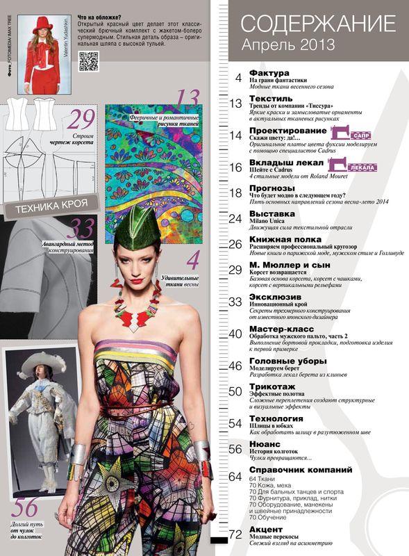 Скачать журнал «Ателье» № 04/2013 (апрель) (анонс) (39279.Atelie.2013.04.content.jpg)