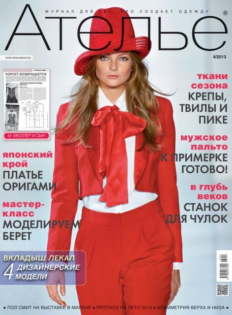 Скачать журнал «Ателье» № 04/2013 (апрель) (анонс) (39279.Atelie.2013.04.cover.b.jpg)