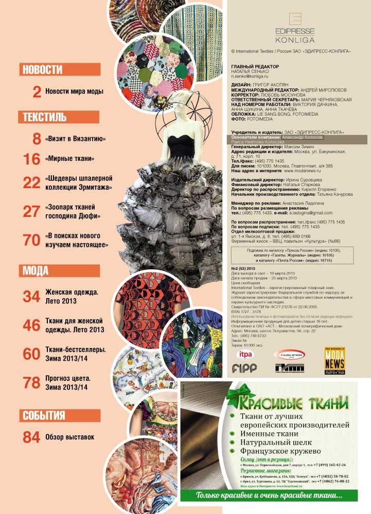 Журнал International Textiles № 2 (53) 2013 (апрель-июнь) (39409.International.Textiles.2013.2.content.jpg)